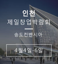 인천창업박람회