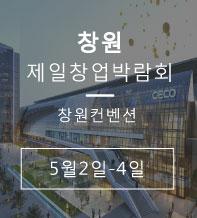 창원창업박람회