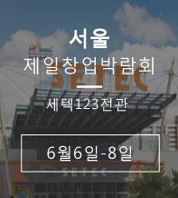 서울창업박람회