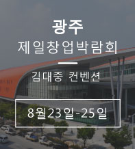 광주창업박람회