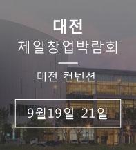대전창업박람회