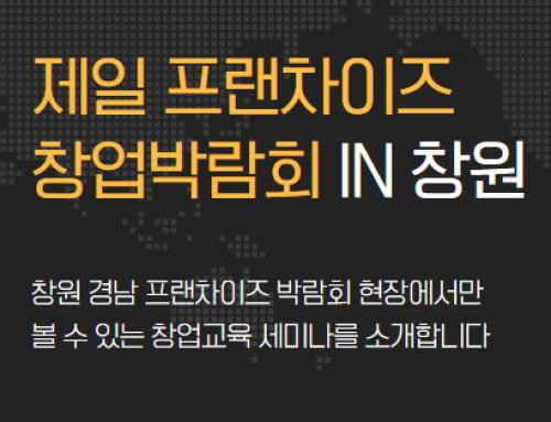 5월 창원창업박람회 – 무료창업세미나