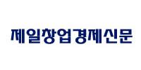 제일창업경제신문