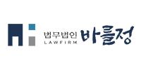 법무법인바를정
